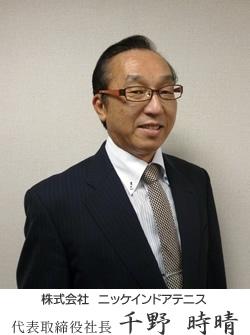 代表取締役社長 千野 時晴